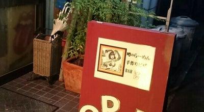 Photo of Ramen / Noodle House 不利移駆 at 日本, 津山市美濃町23, Japan
