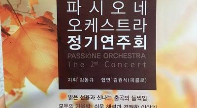 Photo of Concert Hall 수원 SK 아트리움 at 장안구 이목로 24-25, Suwon-si, South Korea