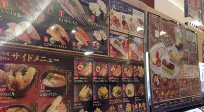Photo of Sushi Restaurant くら寿司 姫路勝原店 at 勝原区熊見字丁田3-8, 姫路市, Japan
