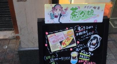 Photo of Tea Room 茶々娘 at 南新町8-39, 高松市 760-0051, Japan