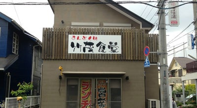 Photo of Diner 竹茂食堂 at 南町1-9-24, 国分寺市, Japan