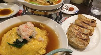 Photo of Chinese Restaurant バーミヤン 近江八幡店 at 上田町1278-3, 近江八幡市 523-0015, Japan
