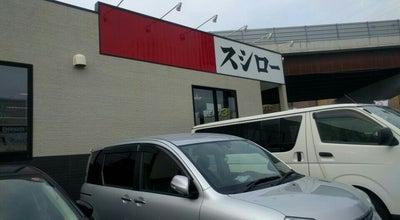 Photo of Sushi Restaurant スシロー 廿日市店 at 串戸5-2-17, 廿日市市 738-0033, Japan