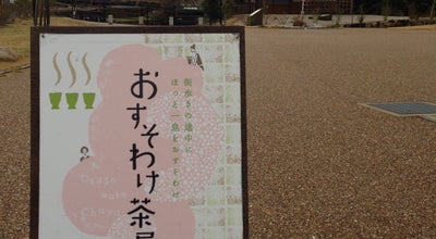 Photo of Tea Room おすそわけ茶屋 at Japan