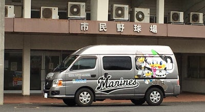 Photo of Baseball Field 船橋市運動公園野球場 at 夏見台6-4-1, 船橋市 273-0866, Japan