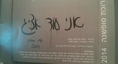 Photo of Art Gallery בית האמנים ע״ש יוסף זריצקי at Israel