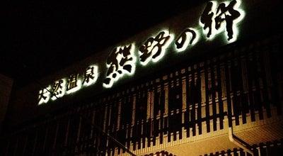 Photo of Spa 鳴尾浜温泉 熊野の郷 at 鳴尾浜1-1-3, 西宮市 631-0084, Japan