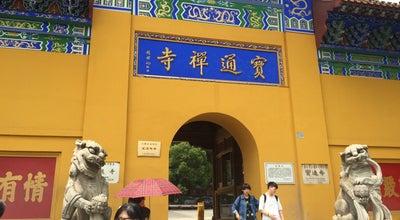 Photo of Temple 宝通禅寺 | Baotong Temple at 武珞路, 武汉, 湖北, China