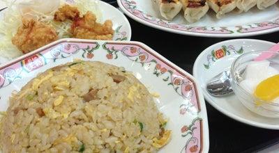 Photo of Dumpling Restaurant 餃子の王将 和光店 at 丸山台11-9-3, 和光市, Japan