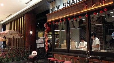 Photo of Dumpling Restaurant New Shanghai (新上海) at Queensplaza (shop 23, Level Lg), 226 Queen St., Brisbane, QL 4000, Australia