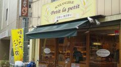 Photo of Bakery petit la petit at Japan