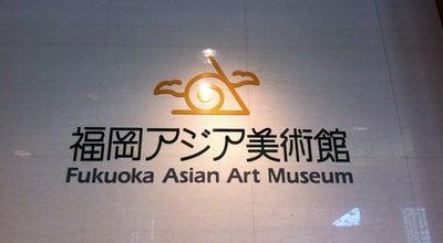 Photo of Art Museum 福岡アジア美術館 at 博多区下川端町3-1, Fukuoka 812-0027, Japan