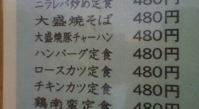 Photo of Diner 激安食堂 小林屋 at 紅谷町4-5, 平塚市, Japan