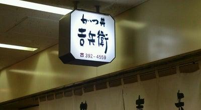 Photo of Food かつ丼 吉兵衛 本店 at 中央区三宮町2-11, 神戸市, Japan