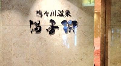 Photo of Spa すすきの天然温泉 湯香郷 at 中央区南7条西3丁目ジャスマックプラザ2〜4階, 札幌市中央区 064-8533, Japan