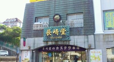 Photo of Cafe カステラの長崎堂 at 松が枝町5-6, 長崎市 850-0921, Japan