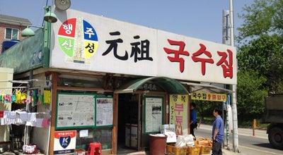 Photo of Ramen / Noodle House 행주산성 원조국수집 at 덕양구 행주로17번길 10, 고양시 412-230, South Korea
