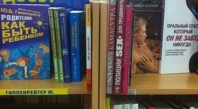 Photo of Bookstore Большой Книжный на Уссурийской at Russia