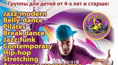 Photo of Dance Studio Dan Dance Complex at Ул. Ленина,1-а, Днепропетровск, Ukraine