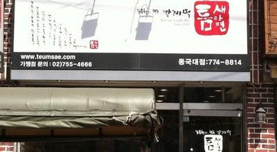 Photo of Arcade 틈새라면 at 동대로 14, 경주시 780-944, South Korea
