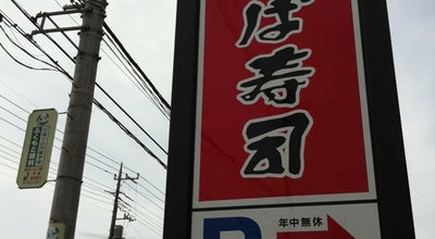 Photo of Sushi Restaurant かっぱ寿司 飯能店 at 岩沢190-1, 飯能市, Japan