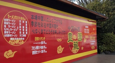 Photo of Chinese Restaurant 豊龍園 at 白鳥町高田74, 豊川市, Japan