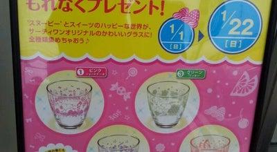 Photo of Ice Cream Shop サーティワン アイスクリーム 日田IC店 at 大字渡里71-1, 日田市 870-0000, Japan