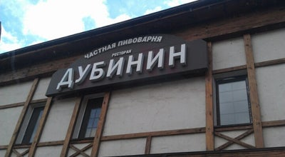 Photo of Brewery Дубинин at Красноармейская Ул., 41, Ульяновск 432071, Russia