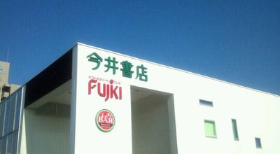 Photo of Bookstore 今井書店 錦町店 at 錦町3-90, 米子市 683-0811, Japan