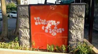 Photo of Steakhouse ハングリータイガー 若葉台店 at 旭区若葉台4-33-13, 横浜市 241-0801, Japan