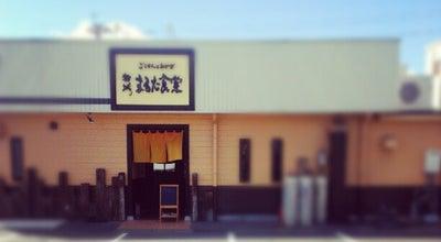 Photo of Diner まるた食堂 at 吉尾町6220, 都城市 885-0006, Japan