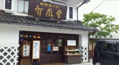 Photo of Cafe 竹風堂 松本中町店 at 中央3-4-20, 松本市 390-0811, Japan