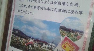 Photo of Chinese Restaurant 新中国料理 山香菜房 at 大字西根字石川西286-1, 寒河江市 991-0003, Japan
