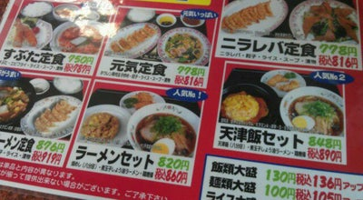 Photo of Chinese Restaurant 餃子の王将 八幡店 at 戸津中代60-1, 八幡市 614-8212, Japan