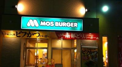 Photo of Burger Joint モスバーガー 大津美崎町店 at 美崎町 6-1, 大津市 520-0841, Japan