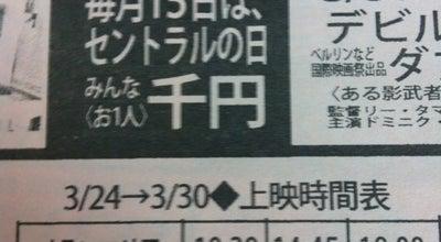Photo of Indie Movie Theater 長崎セントラル劇場 at 万屋町5-9, 長崎市, Japan
