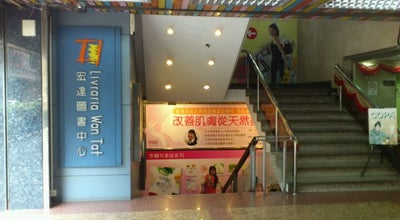 Photo of Bookstore 宏達圖書中心 at 水坑尾街258號, 大堂區, Macao