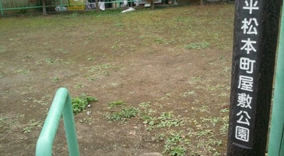 Photo of Playground 平松本町屋敷公園 at 平松本町, 宇都宮市 321-0932, Japan