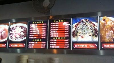 Photo of Dessert Shop 招牌冷熱冰 at Taiwan