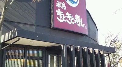 Photo of Sushi Restaurant きときと寿し 長野店 at 東和田505, 長野市 381-0038, Japan