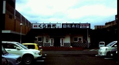Photo of Sushi Restaurant くら寿司 フレスポ鳥栖店 at 本鳥栖町537-1, 鳥栖市, Japan