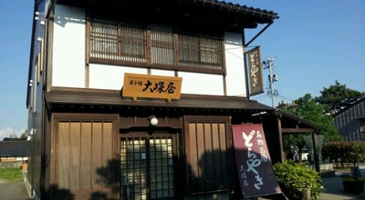 Photo of Dessert Shop 大塚屋 at 東岩瀬町152, 富山市 931-8358, Japan