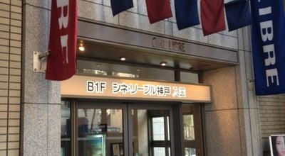 Photo of Movie Theater シネ・リーブル神戸 at 中央区浪花町59, 神戸市 650-0035, Japan