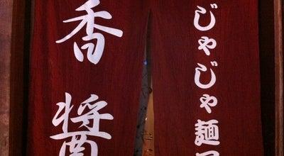 Photo of Ramen / Noodle House 香醤(コウジャン) at 大通2-4-18, 盛岡市 020-0022, Japan