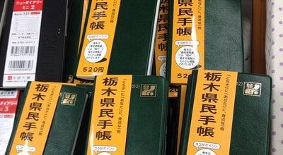 Photo of Bookstore 紀伊國屋書店 宇都宮店 at 馬場通り3-1-1, 宇都宮市 320-8566, Japan
