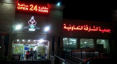 Photo of Department Store Sharjah Co-operative Society at Khalidiya St, United Arab Emirates
