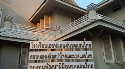 Photo of Spa Health Land (เฮลท์แลนด์) at 5/55 Moo 3 Chaeng Watthana Rd., Pak Kret 11120, Thailand