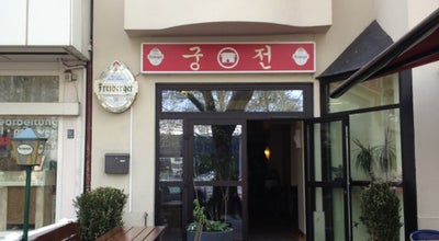 Photo of Korean Restaurant Hanok at Kurfürstendamm 134 10711, Germany