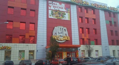 Photo of Toy / Game Store ТРЦ «Мега-Антошка» at Просп. Науки, 9, Харків, Ukraine