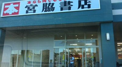 Photo of Bookstore 宮脇書店 大山店 at 大山7-1-2, 宜野湾市 901-2223, Japan